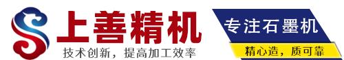 石墨加工中心厂家logo
