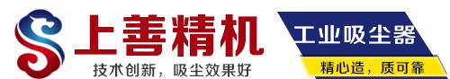 工业吸尘器厂家logo